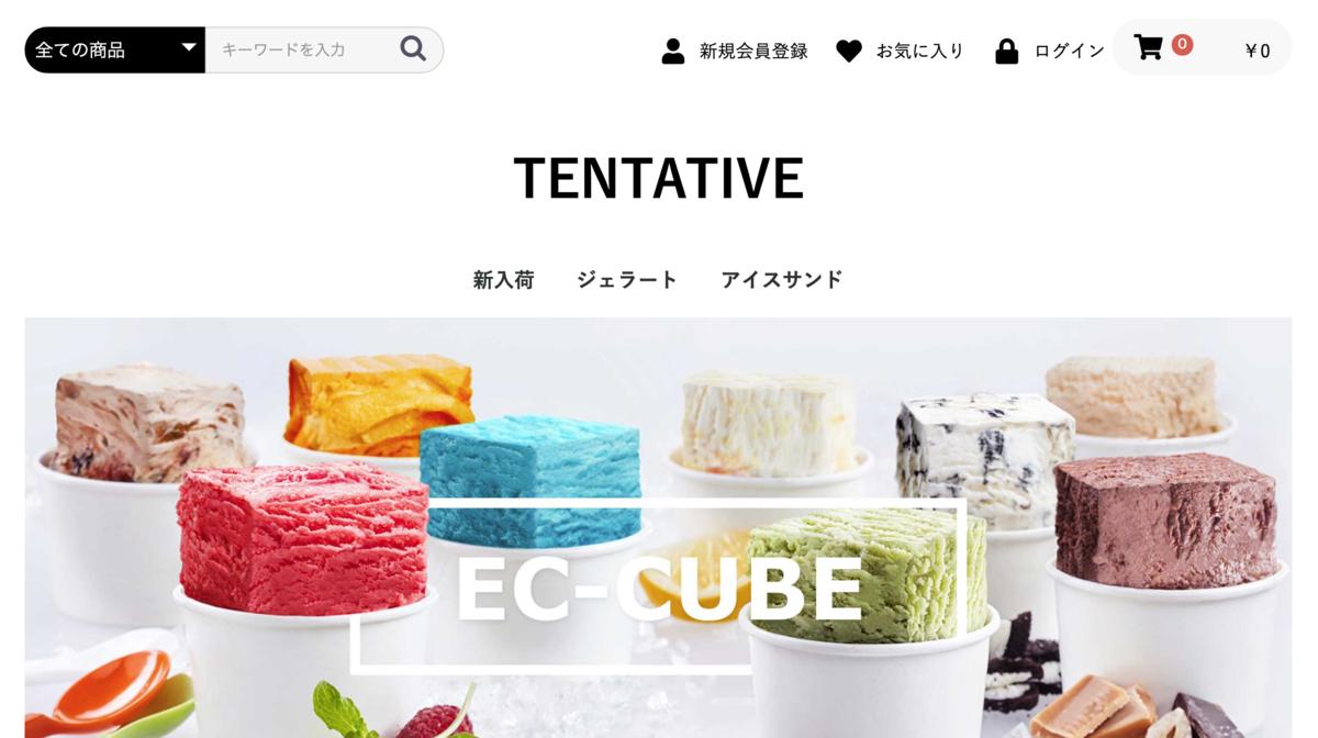 さくらインターネットでec-cubeをインストールする方法!