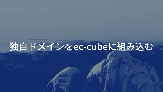 独自ドメインをec-cubeに組み込む