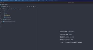 phpstormを日本語化する