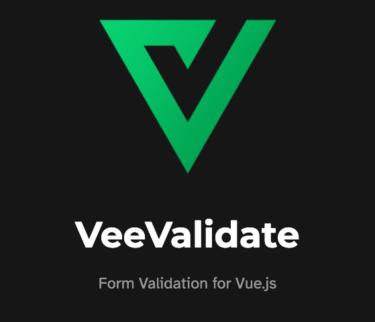 VueのバリデーションライブラリVeeValidateがサクッと使えて凄い!